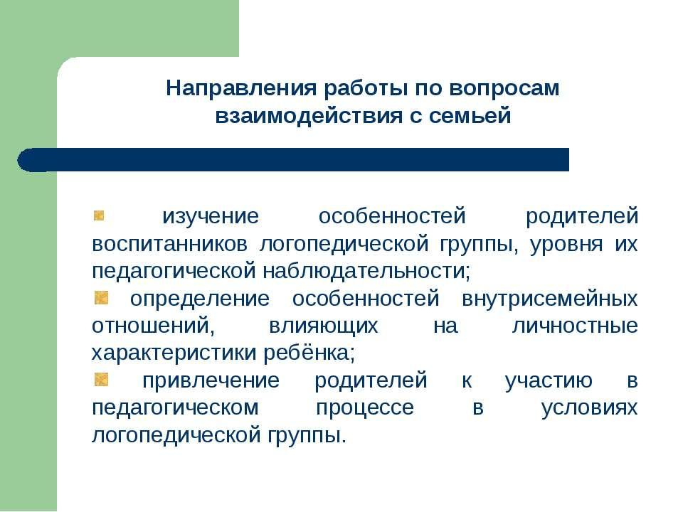 Направления работы по вопросам взаимодействия с семьей изучение особенностей ...