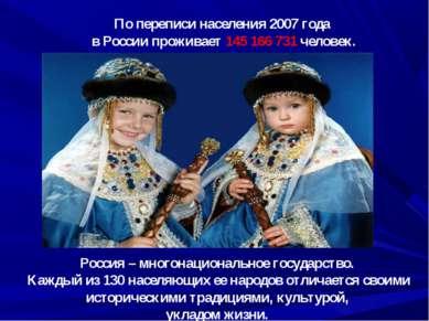По переписи населения 2007 года в России проживает 145 166 731 человек. Росси...
