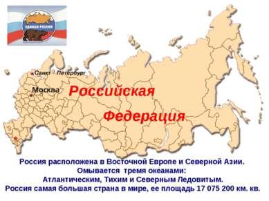 Россия расположена в Восточной Европе и Северной Азии. Омывается тремя океана...