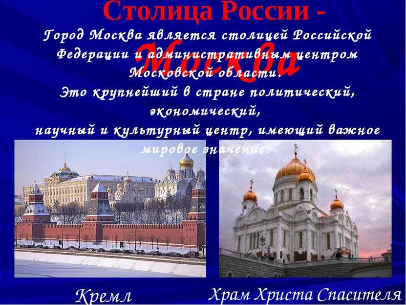 Столица России - Москва Храм Христа Спасителя Кремль Город Москва является ст...