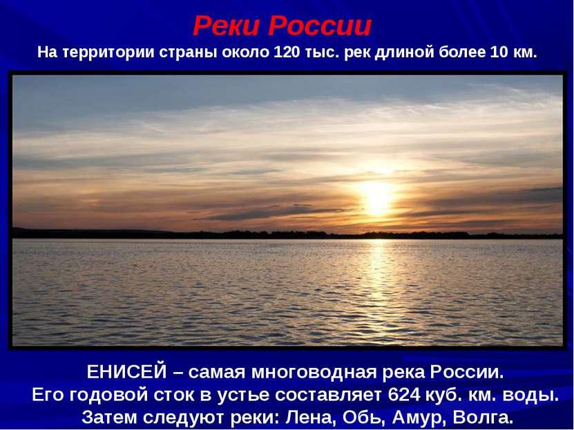 Реки России На территории страны около 120 тыс. рек длиной более 10 км. ЕНИСЕ...