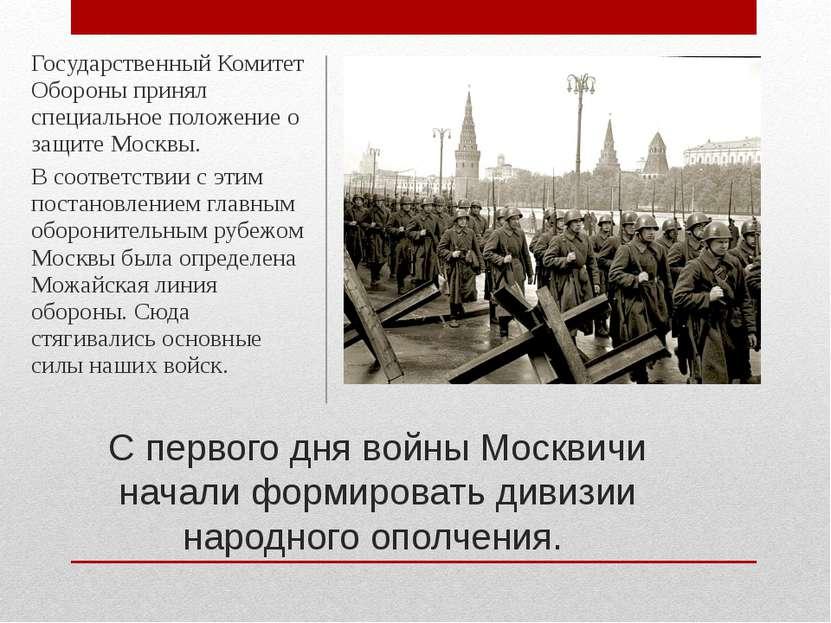С первого дня войны Москвичи начали формировать дивизии народного ополчения. ...