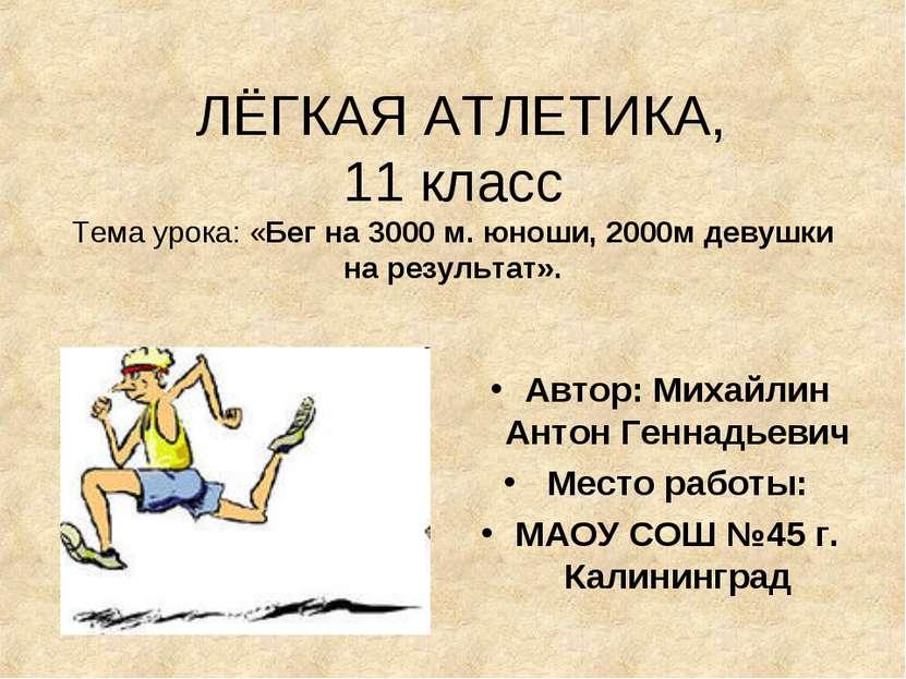 ЛЁГКАЯ АТЛЕТИКА, 11 класс Тема урока: «Бег на 3000 м. юноши, 2000м девушки на...