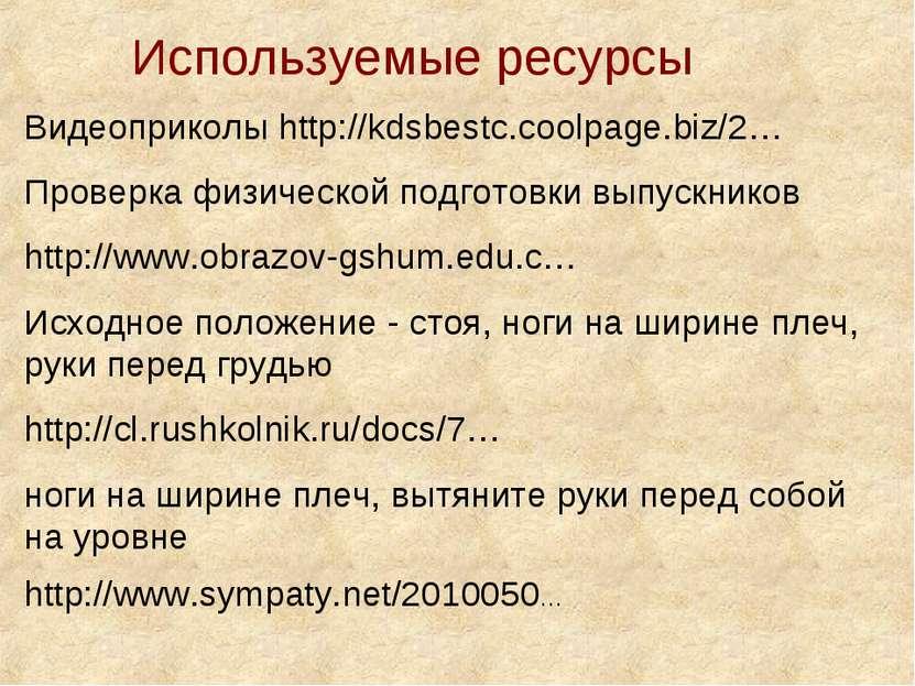 Видеоприколы http://kdsbestc.coolpage.biz/2… Проверка физической подготовки в...
