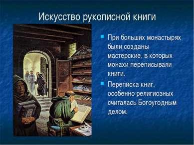 Искусство рукописной книги При больших монастырях были созданы мастерские, в ...