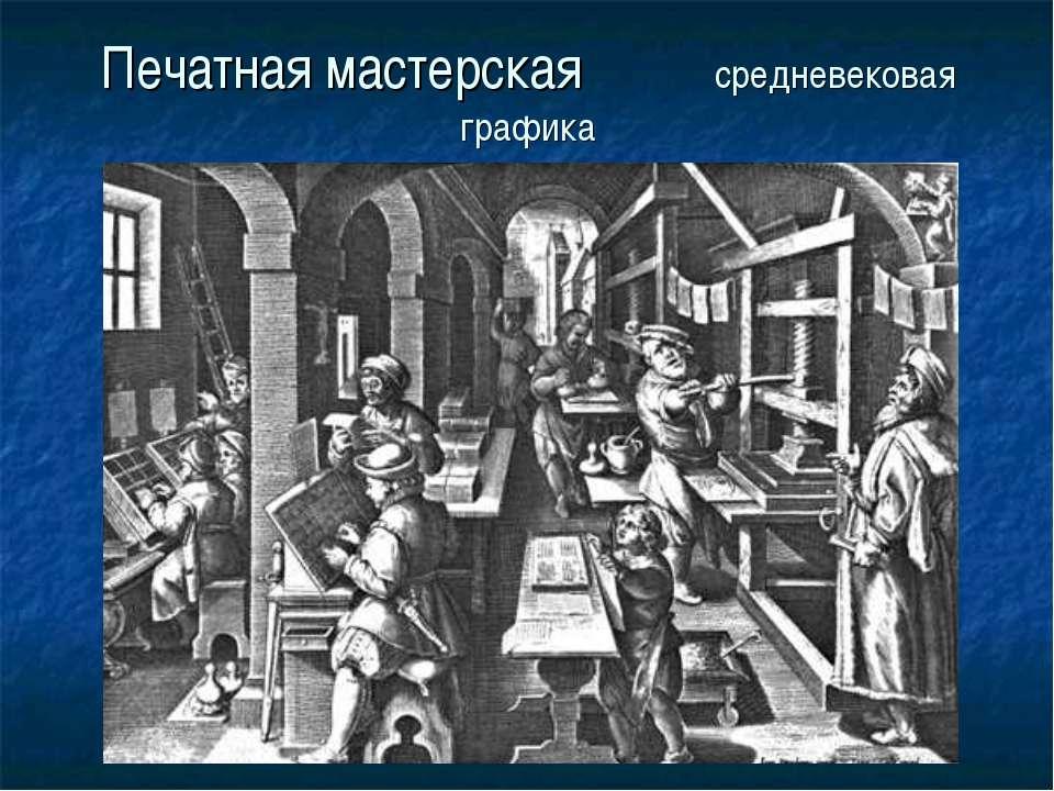 Печатная мастерская средневековая графика