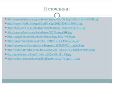 Источники: http://www.atomic-energy.ru/files/images/2011/12/big-33263-1%5B1%5...