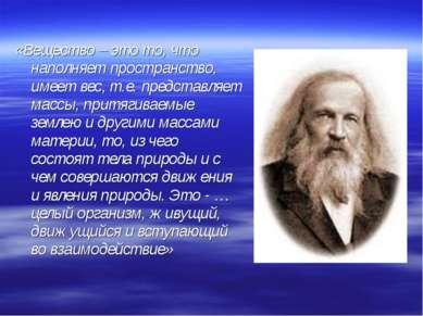 «Вещество – это то, что наполняет пространство, имеет вес, т.е. представляет ...