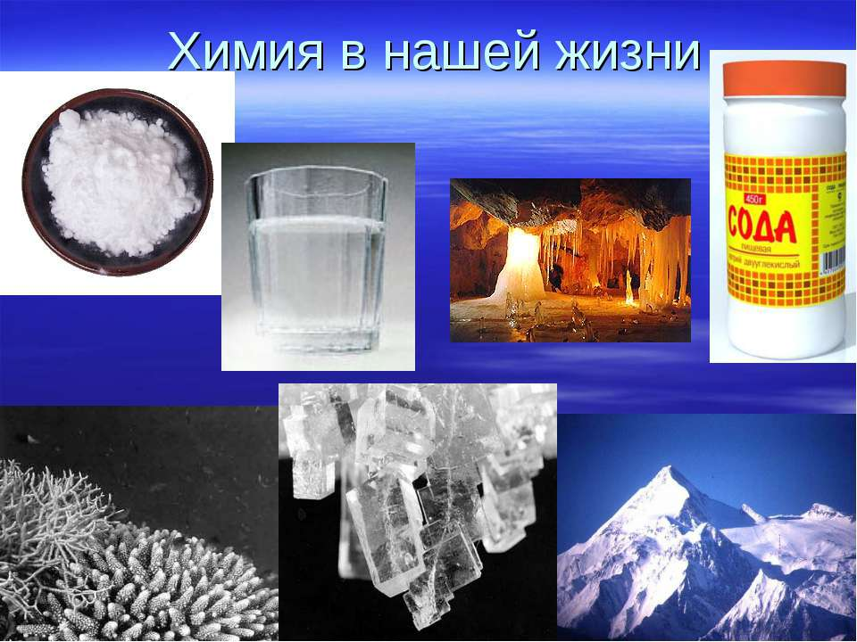 Химия в нашей жизни