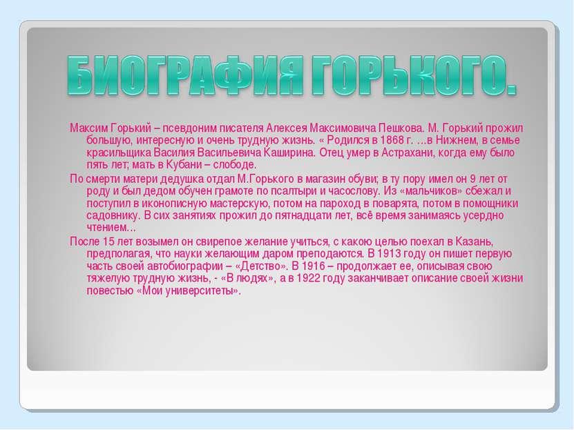 Максим Горький – псевдоним писателя Алексея Максимовича Пешкова. М. Горький п...