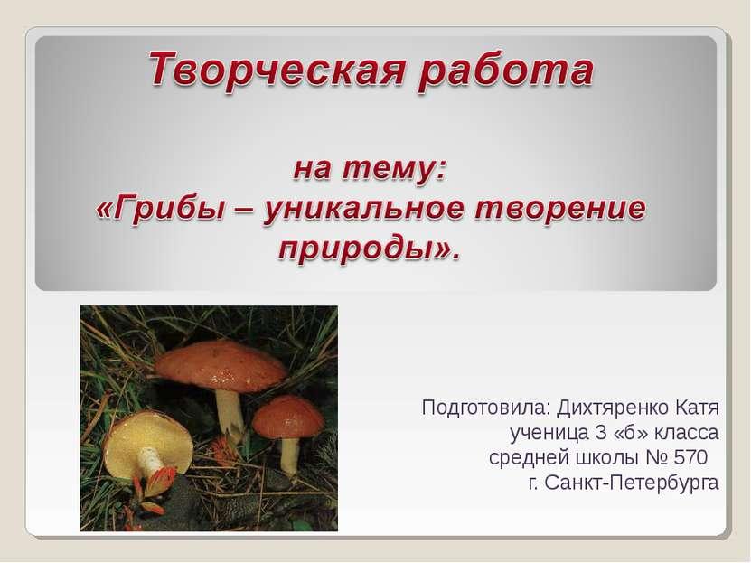 Подготовила: Дихтяренко Катя ученица 3 «б» класса средней школы № 570 г. Санк...
