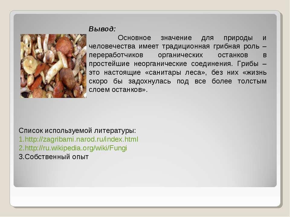 Вывод: Основное значение для природы и человечества имеет традиционная грибна...