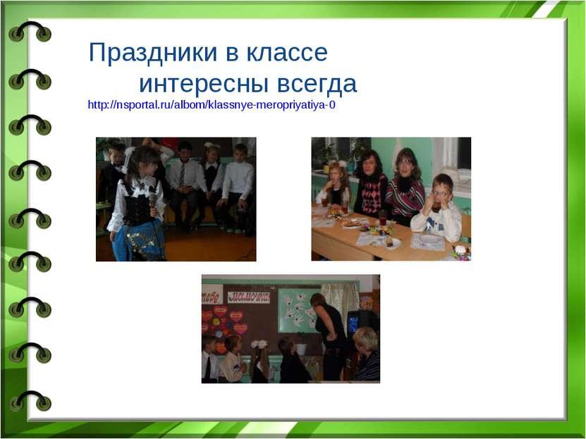 Праздники в классе интересны всегда http://nsportal.ru/albom/klassnye-meropri...