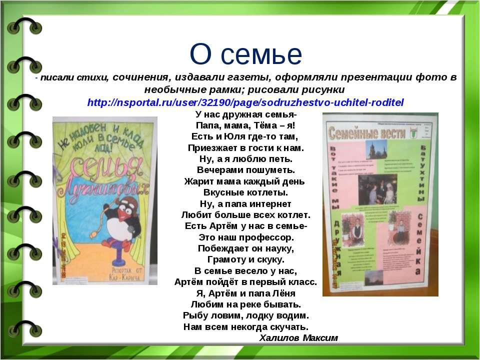 О семье - писали стихи, сочинения, издавали газеты, оформляли презентации фот...