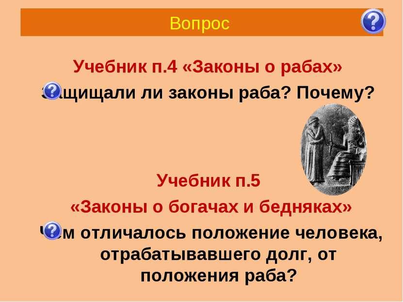 Вопрос Учебник п.4 «Законы о рабах» Защищали ли законы раба? Почему? Учебник ...