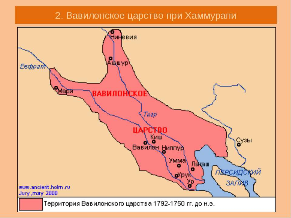 2. Вавилонское царство при Хаммурапи