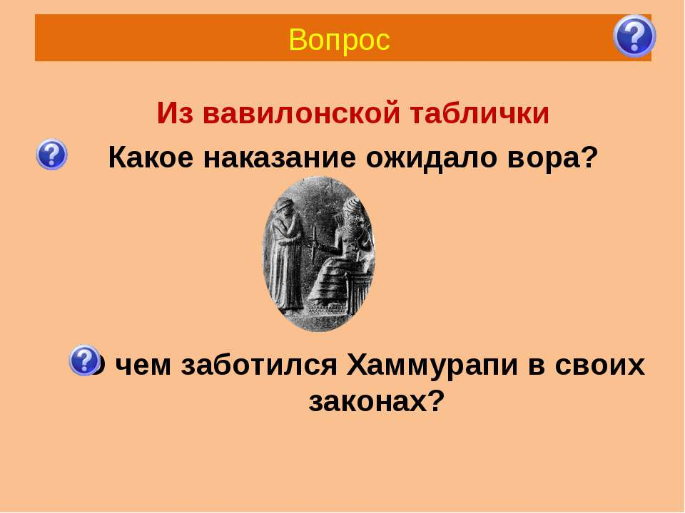 Вопрос Из вавилонской таблички Какое наказание ожидало вора? О чем заботился ...