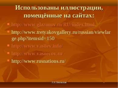 Использованы иллюстрации, помещённые на сайтах: http://www.glazunov.ru/RU/ind...