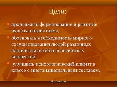 Цели: продолжить формирование и развитие чувства патриотизма, обосновать необ...