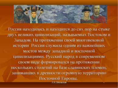 Россия находилась и находится до сих пор на стыке двух великих цивилизаций, н...