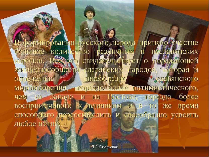 В формировании русского народа приняло участие большое количество различных и...