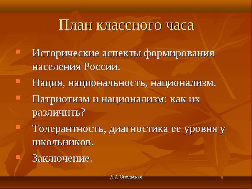 План классного часа Исторические аспекты формирования населения России. Нация...