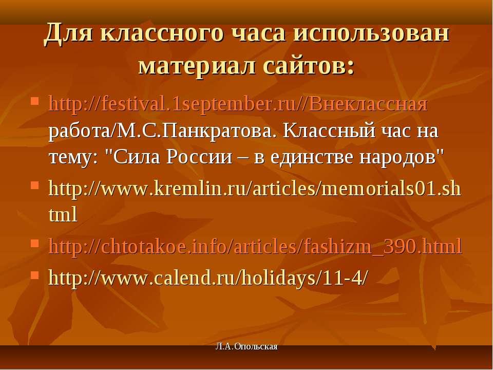 Для классного часа использован материал сайтов: http://festival.1september.ru...
