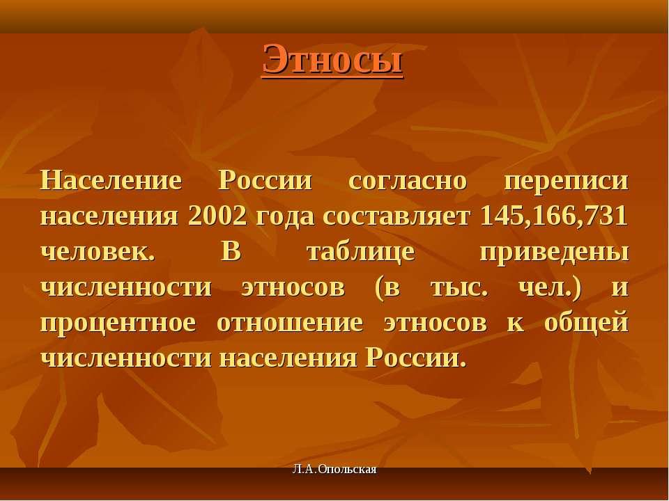 Этносы Население России согласно переписи населения 2002 года составляет 145,...