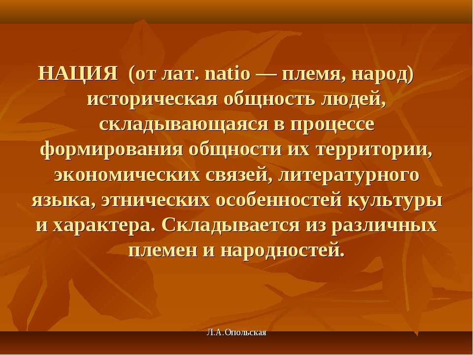 НАЦИЯ (от лат. natio — племя, народ)― историческая общность людей, складывающ...