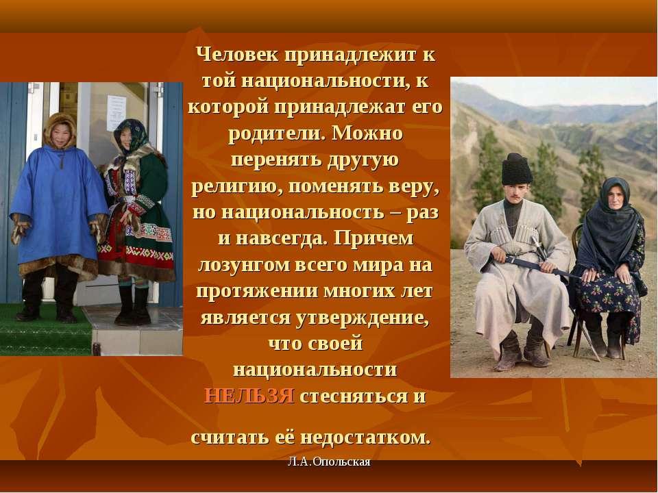 Человек принадлежит к той национальности, к которой принадлежат его родители....
