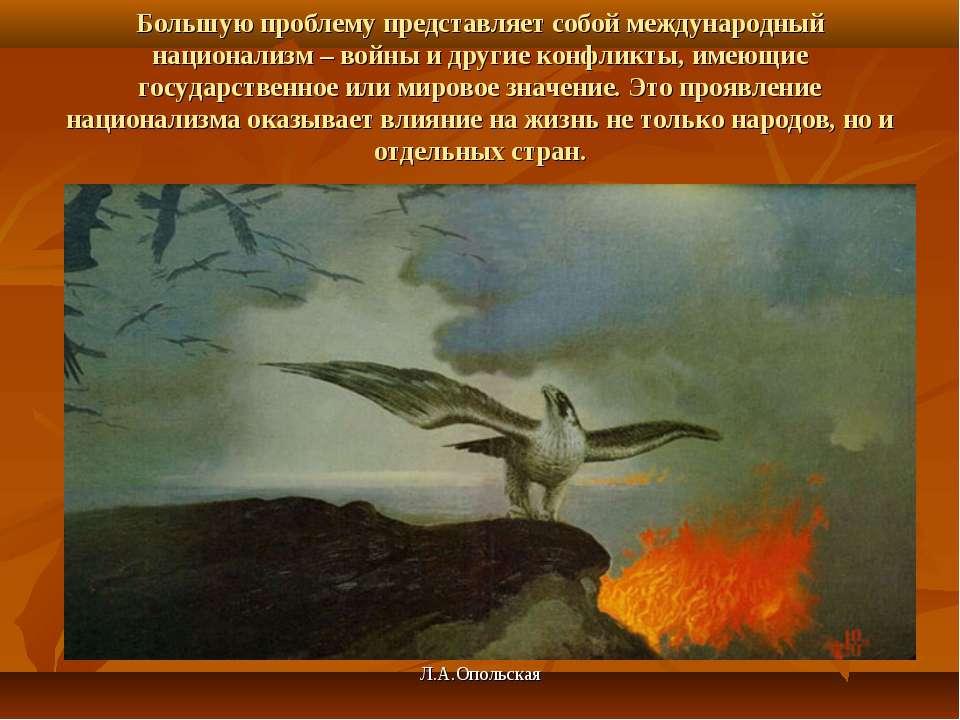 Большую проблему представляет собой международный национализм – войны и други...