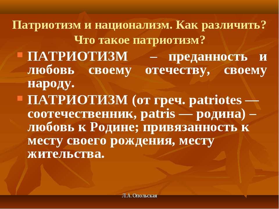 Патриотизм и национализм. Как различить? Что такое патриотизм? ПАТРИОТИЗМ – п...