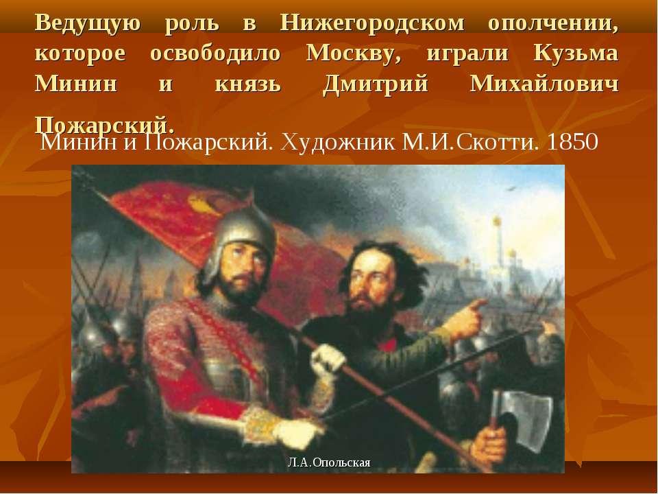 Ведущую роль в Нижегородском ополчении, которое освободило Москву, играли Куз...