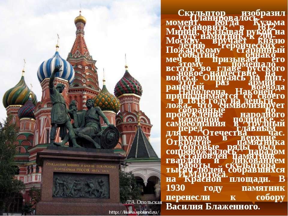 Планировалось установить в 1812 году памятник, к 200-летию героических событи...