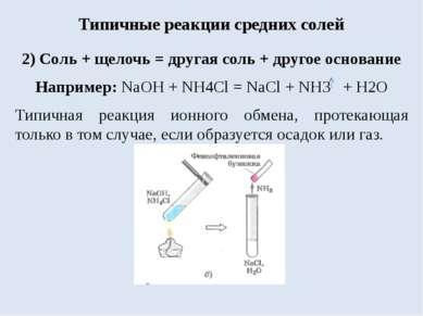 Типичные реакции средних солей 2) Соль + щелочь = другая соль + другое основа...
