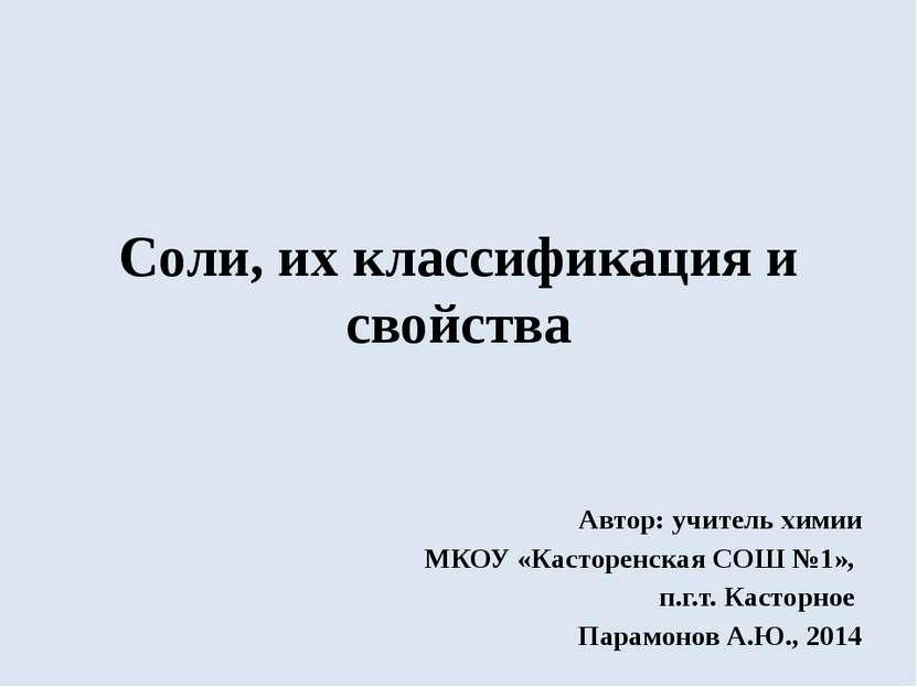 Соли, их классификация и свойства Автор: учитель химии МКОУ «Касторенская СОШ...