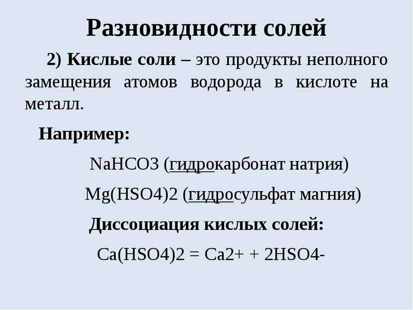 Разновидности солей 2) Кислые соли – это продукты неполного замещения атомов ...