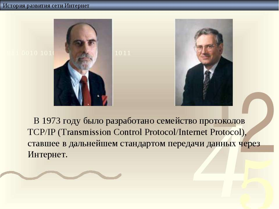 История развития сети Интернет В 1973 году было разработано семейство протоко...
