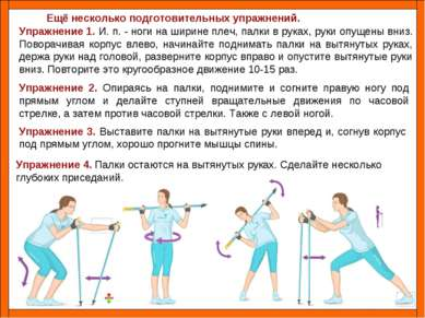 Упражнение 3. Выставите палки на вытянутые руки вперед и, согнув корпус под п...