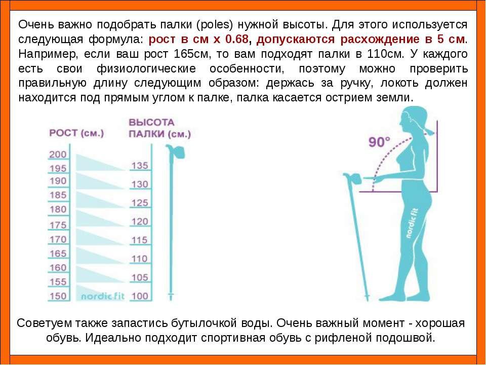 Очень важно подобрать палки (poles) нужной высоты. Для этого используется сле...