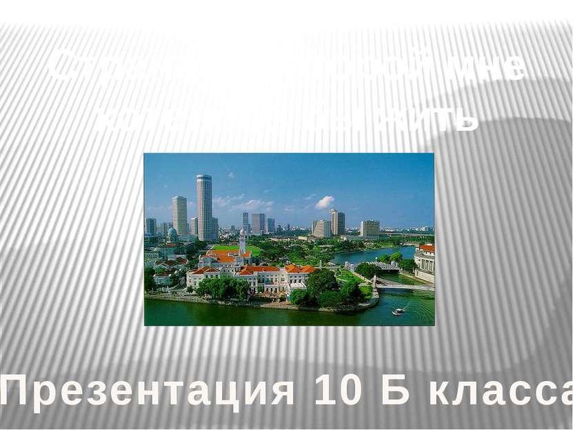 Страна, в которой мне хотелось бы жить Презентация 10 Б класса