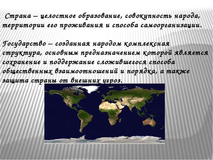 Страна – целостное образование, совокупность народа, территории его проживан...