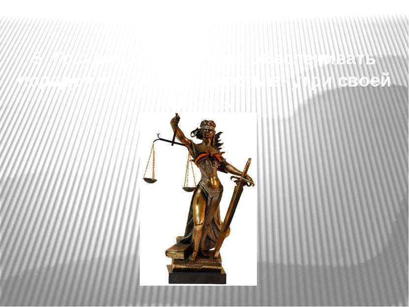 5. Государство обязано обеспечивать порядок и справедливость внутри своей стр...