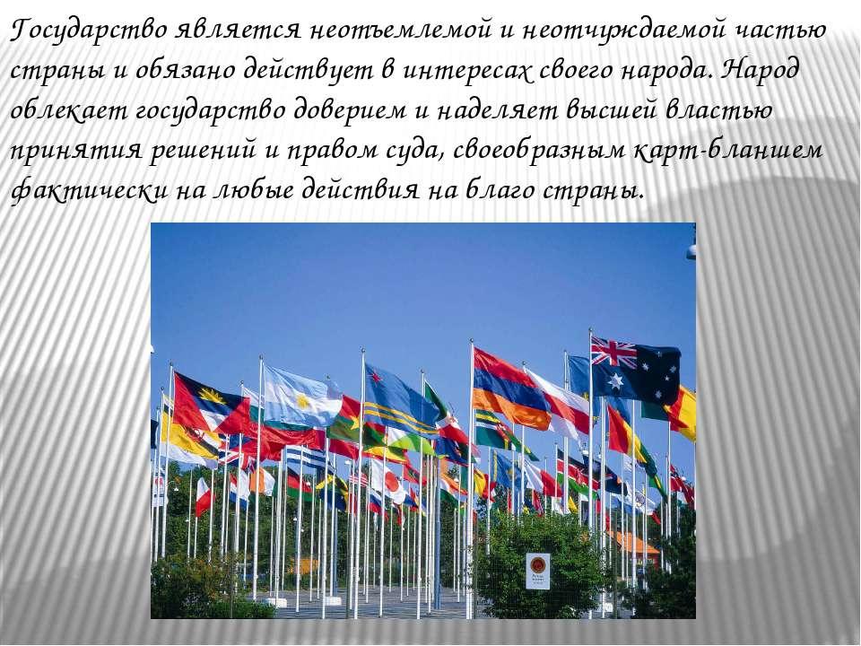 Государство является неотъемлемой и неотчуждаемой частью страны и обязано дей...