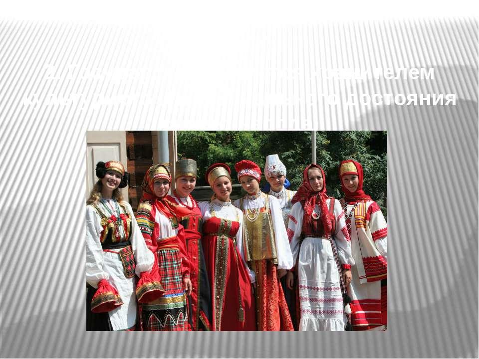 2. Государство является хранителем культурного и материального достояния свое...