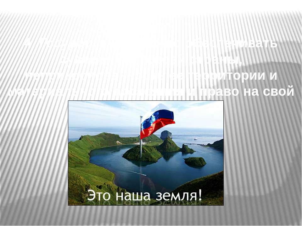 4. Государство обязано обеспечивать суверенитет своей страны, неприкосновенно...