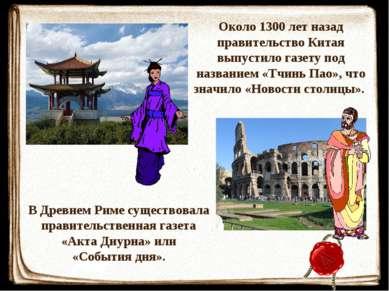 Около 1300 лет назад правительство Китая выпустило газету под названием «Тчин...