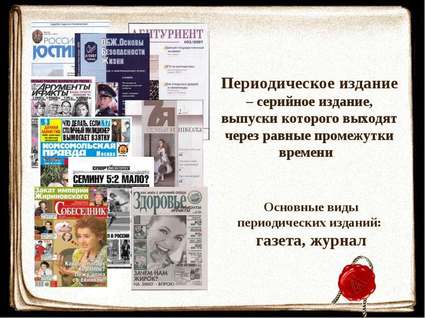 Периодическое издание – серийное издание, выпуски которого выходят через равн...