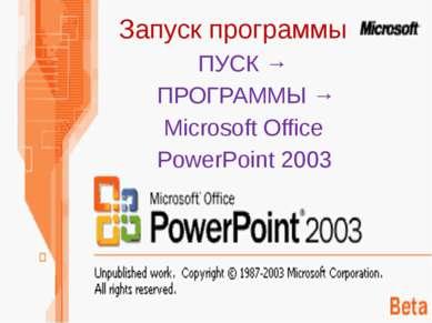 Запуск программы ПУСК → ПРОГРАММЫ → Microsoft Office PowerPoint 2003