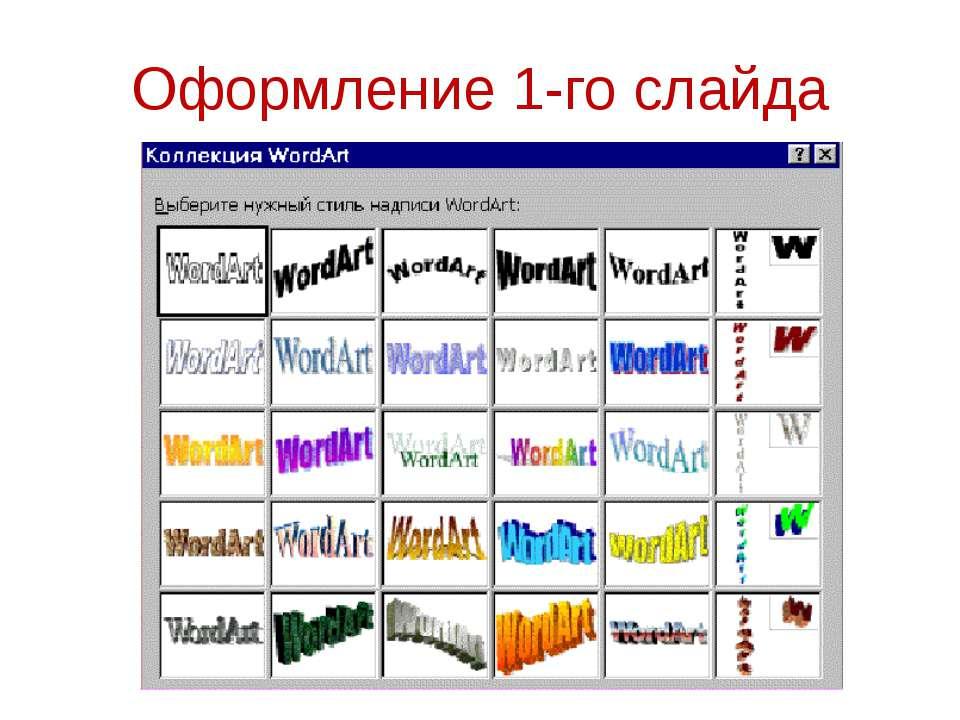 Оформление 1-го слайда